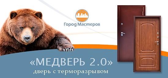 медверь